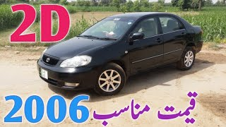 Toyota Corolla 2od Diesel Model 2006 For Sale in Very Cheap Price