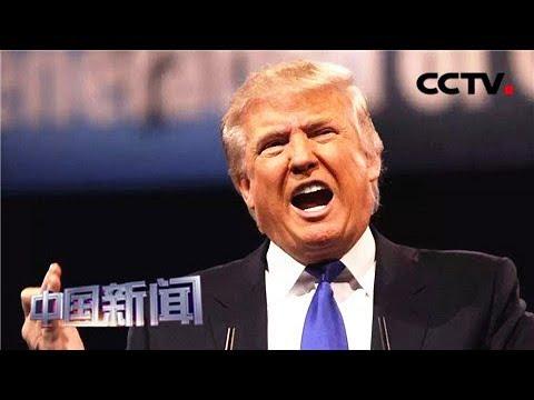 [中国新闻] 特朗普否认美国制定出兵中东计划 美军提高在伊拉克和叙利亚警报级别   CCTV中文国际
