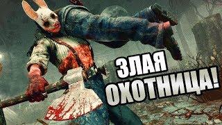 Dead by Daylight ► ЗЛАЯ ОХОТНИЦА!
