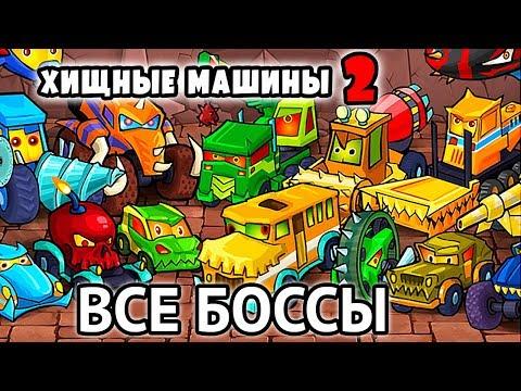 ВСЕ БОССЫ Car Eats Car 2 - маленькая красная машинка против злых тачек в игре машина ест машину
