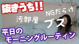 中3クソニート女、抜きうちモーニングルーティン【ベイビーチャンネル】