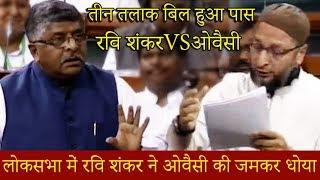 लोकसभा में तीन तलाक बिल पर कानून मंत्री रवि शंकर प्रसाद | Ravi Shankar Prasad on 'Triple Talaq' bill