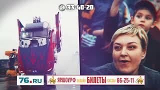 Шоу Каскадёров Ярославль 2018