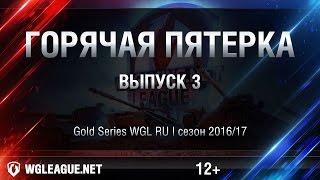 Горячая пятёрка WGL RU: сезон I 2016/17. Выпуск 3: батчат с гусеницами в небо!