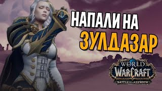 НАПАЛИ НА ЗУЛДАЗАР В БИТВЕ ЗА АЗЕРОТ | WOW: BATTLE FOR AZEROTH