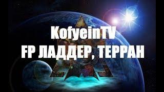 StarCraft2: Хочу в ТОП-200! Kofyein FP, Терраны /sc2/lotv/stream/ск2/старкрафт/starcraft