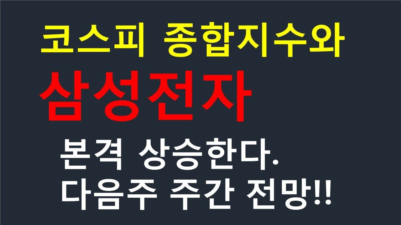 삼성전자 상승 추세 전환!! 다음주 월요일과 주간전망, 월봉 분석!!