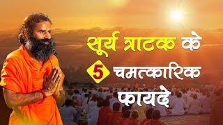 सूर्य त्राटक के 5 चमत्कारिक फायदे   Swami Ramdev