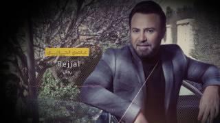 Assi Al Hallani ... Rejjal - With Lyrics   عاصي الحلاني ... رجّال - بالكلمات