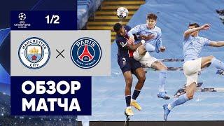 04 05 2021 Манчестер Сити ПСЖ Обзор ответного матча 1 2 финала Лиги чемпионов