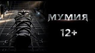 Мумия 2017 Трейлер на русском \ The Mummy 2017 Trailer