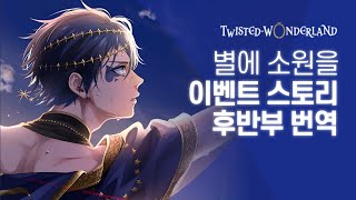 트위스테 별에 소원을 스토리 에피소드 9 번역