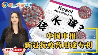 中国申报新冠抗疫药用途专利 该不该?《焦点大家谈》2020年2月5日 第115期