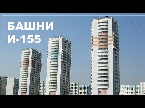 Серии домов. И-155(Б). Купить или снять квартиру в этом доме - что нужно про него знать.