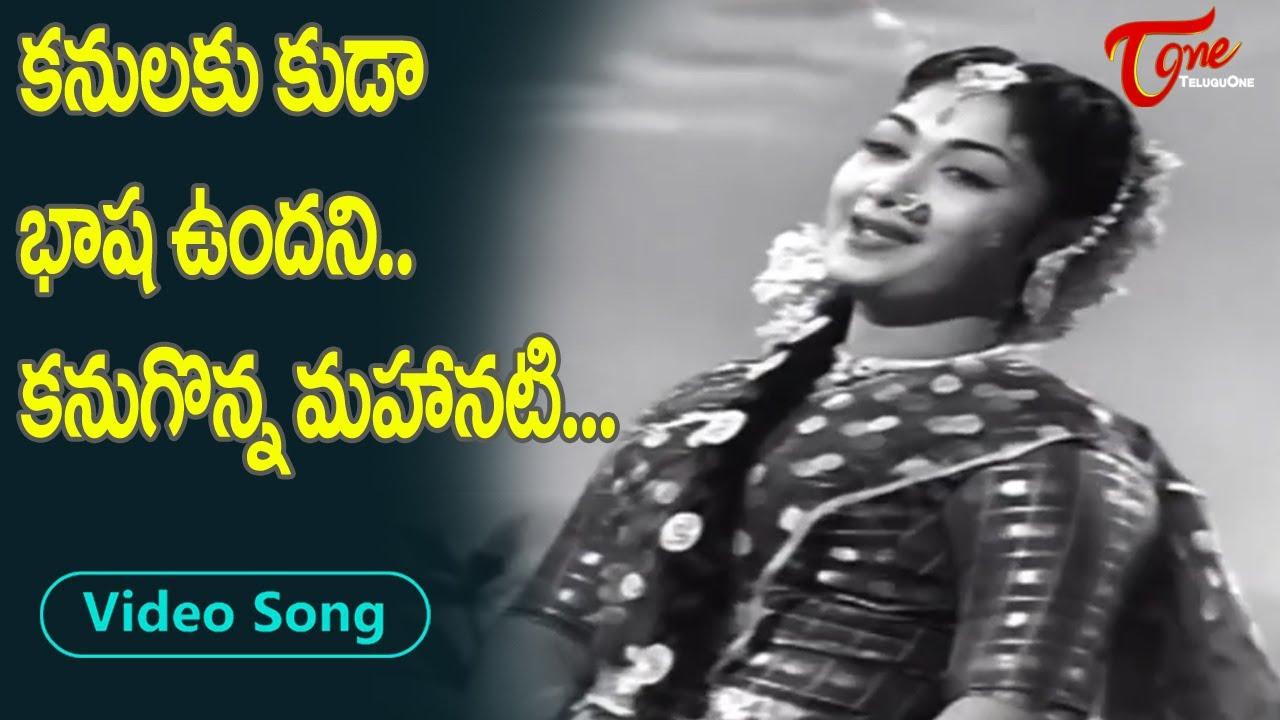 కనులకు కూడా భాష ఉందని కనుగొన్న మహానటి..| Savitri Evergreen Hit melody Song | Old Telugu Songs
