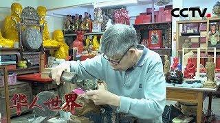 [华人世界]中国澳门 曾德衡:传承百年木雕手艺 坚持纯手工雕刻| CCTV中文国际