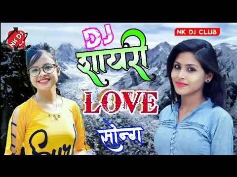 DjLove Shayari Song Itna Chahu Tujhe Koi Kisi Ko Na Chahe इतना चाहूं तुझे कोई किसी को ना चाहे डीजे