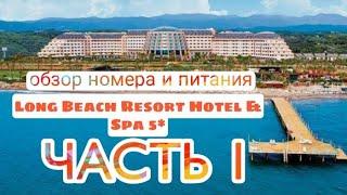 турция 2021 Long Beach Resort Hotel Spa 5 Турция Алания успел по хорошей цене попасть