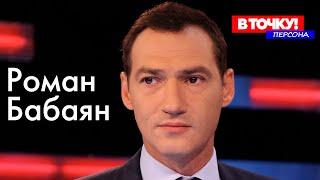 Роман Бабаян о военной журналистика, семье и «Праве голоса» на ток-шоу «В Точку! Персона»