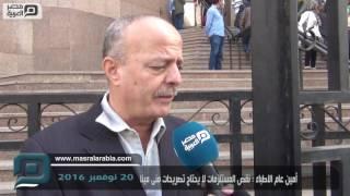 مصر العربية | أمين عام الاطباء : نقص المستلزمات لا يحتاج تصريحات منى مينا