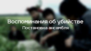 """""""Воспоминания об убийстве"""": постановка ансамбля [Перевод]"""