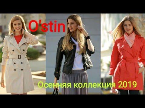 🔴O'stin/🍁 ОСЕННИЙ КАЛЕЙДОСКОП🍂 2019/ 💥ОБЗОР СЕНТЯБРЯ/