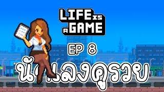 นักเลงคูรวย [ Life is a game EP 8 ] [ CatZGamer ] [ เกมมือถือ ]