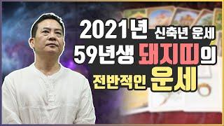 [상산명리교실] 2021년 신축년 운세 (59년생 돼지띠의 운세) #1