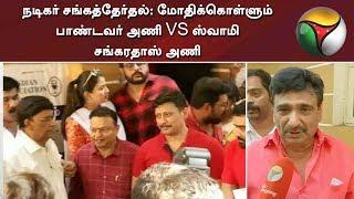 நடிகர் சங்கத்தேர்தல்: மோதிக்கொள்ளும் பாண்டவர் அணி VS ஸ்வாமி சங்கரதாஸ் அணி | Nadigar Sangam Election