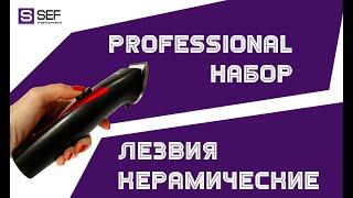 Обзор Керамической машинки для стрижки Straus ST102! Супер машинка + триммер для носа - SEF5.com.ua