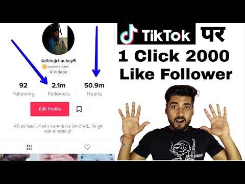 Tik Tok Par Likes Aur Fans Kaise Badhaye (2019)   Tik Tok Par Like Kaise Badhaye   Tik Tok Video