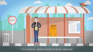 """לחץ כאן לצפייה בסרטון ביטוח נסיעות לחו""""ל - Smart Travel"""