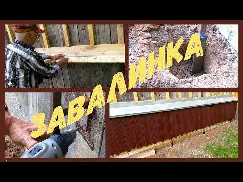 Как построить завалинку / ЖЗЛ 52. Дом в деревне