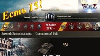 M2 Light Tank  Есть 15  Зимний Химмельсдорф  World of Tanks 0.9.15