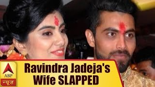 Ravindra Jadeja's Wife SLAPPED By Gujarat Police Constable | ABP News