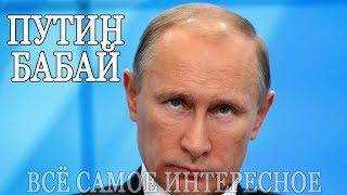 Почему Путин БАБАЙ