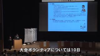 [part5] 東京2020大会に向けたボランティアシンポジウム~リオから東京へ~