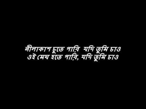 Tausif - Nil Akash chute pari Lyrics  to maya