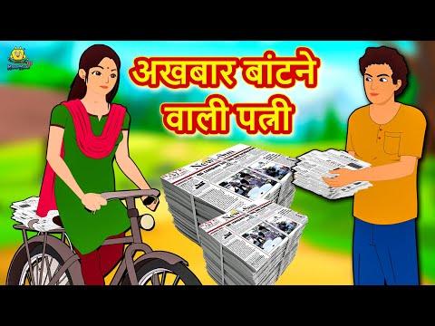 - Hindi Kahaniya | Bedtime Moral Stories | Hindi Fairy Tales |Koo Koo TV Hindi