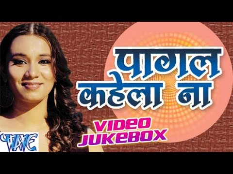 Pagal Kahela Na - Kalpana - Video Jukebox - Bhojpuri Songs 2016