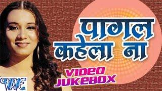 Pagal Kahela Na - Kalpana - Video Jukebox - Bhojpuri Hot Songs 2016