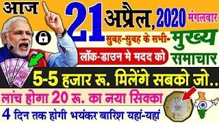 Today-Breaking-News-आज-21-अप्रैल-2020-के-मुख्य-समाचार-PM-Modi-news-GST-sbi-petrol-gas-Jio