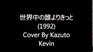 世界中の誰よりきっと-WANDS (1992) Kazuto Kevin Cover Romaji Mabushi...