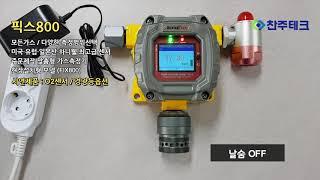 설치형 가스측정기 완디 픽스800 산소 농도 측정기 O…