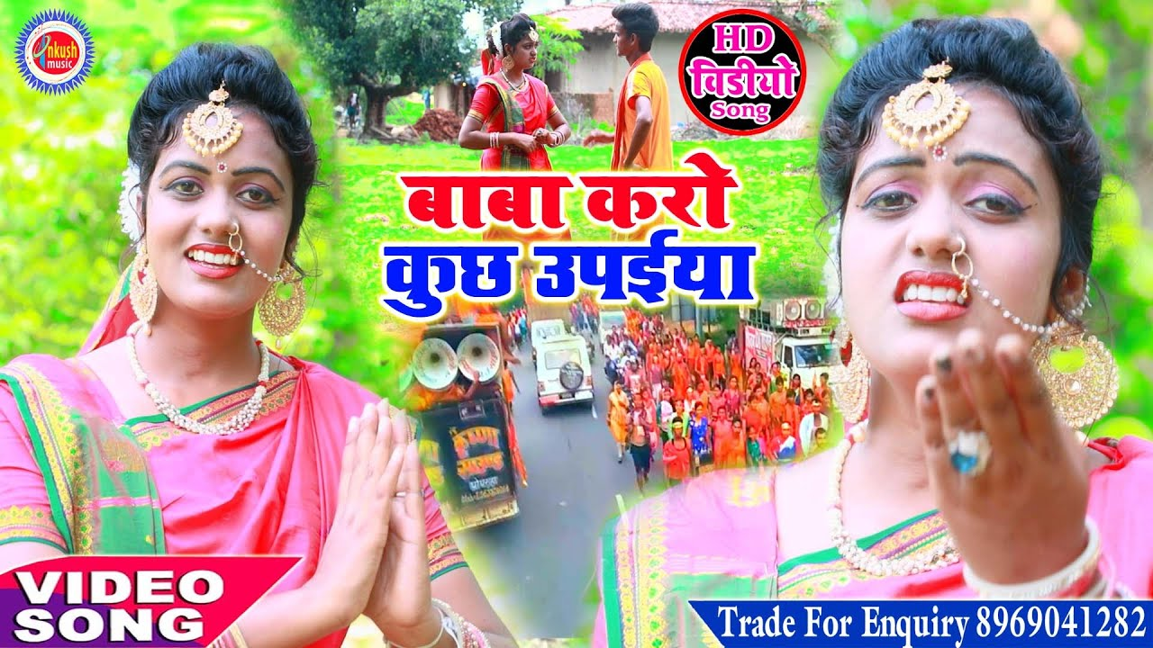 बोलबम सुपरहिट सॉन्ग लेकर आ गया santosh premi Video Song baba karo kuchh upaiya