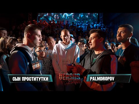 VERSUS PLAYOFF: СП VS Palmdropov (1/8)