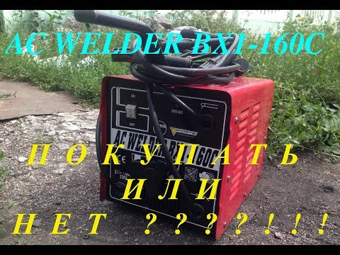 Сварочный трансформатор AC WELDER BX1 не работает ожлаждение