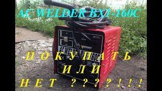 Зварювальний трансформатор AC WELDER BX1 не працює ожлаждение
