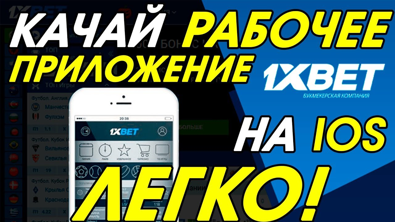 Зеркало 1xbet на айфон [PUNIQRANDLINE-(au-dating-names.txt) 51