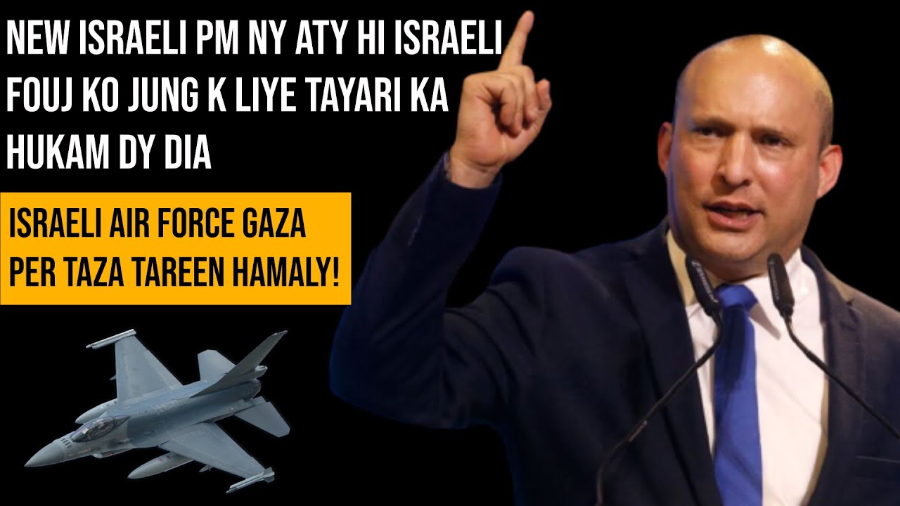 NEWS: Once Again Israel is Taking Control Show Power by New PM Naftali Bennett   Almas Jacob
